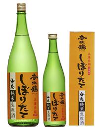 siboritate_yamahai_junmai 純米新酒