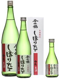 siboritate_yamahai_nama 新酒