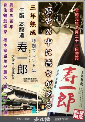 h-2019(R1)08生酛本醸造 寿一郎 価格あり