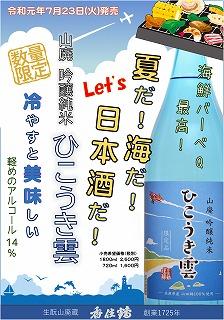 s-2019(R1)07山廃吟純ひこうき雲POP  価格あり