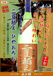 s-2019(R1)10 山純原酒生詰 二夏越えひやおろし 価格あり