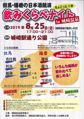 s-knosaki201908