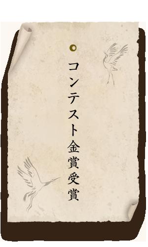 コンテスト金賞受賞