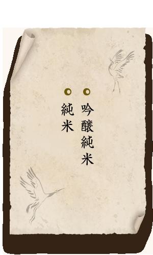 吟醸純米・純米