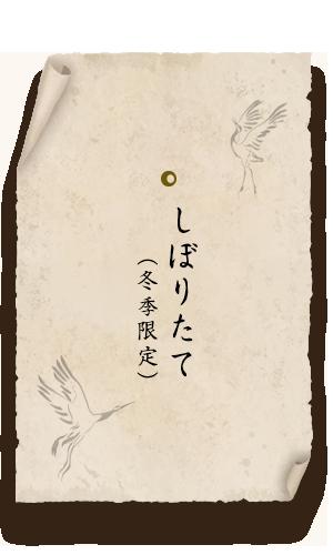 しぼりたて(冬季限定)