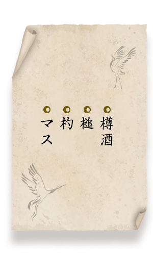 樽酒・槌・杓・マス